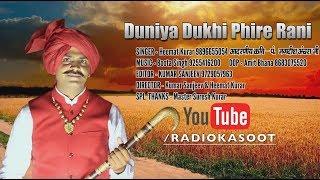 Download Sukh Thode Dukh Ghane Jagat Me | Heemat Kurar | Boota Singh | Radio Kasoot MP3 song and Music Video