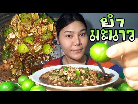 ทำไป กินไป | #ASMR เสียงกินยำมะนาว ลาบมะนาว ก้อยมะนาว [พร้อมวิธีทำ]