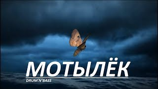 D&M - Мотылёк [авторский drum'n'bass трек]