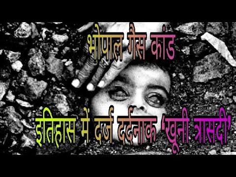 Bhopal Gas Tragedy || World's Worst Industrial Disaster || Bhopal Gas Kand ||