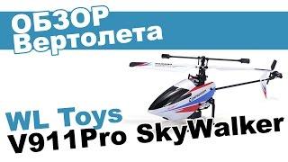 Радиоуправляемый вертолет WLToys V911 Pro. Обзор от магазина Planeta Hobby