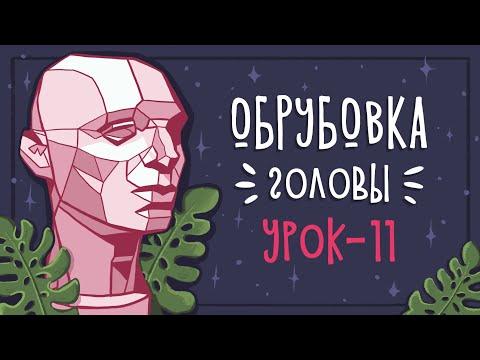 Урок 11 - Рисуем обрубовку головы   CG: Уроки рисования в Photoshop