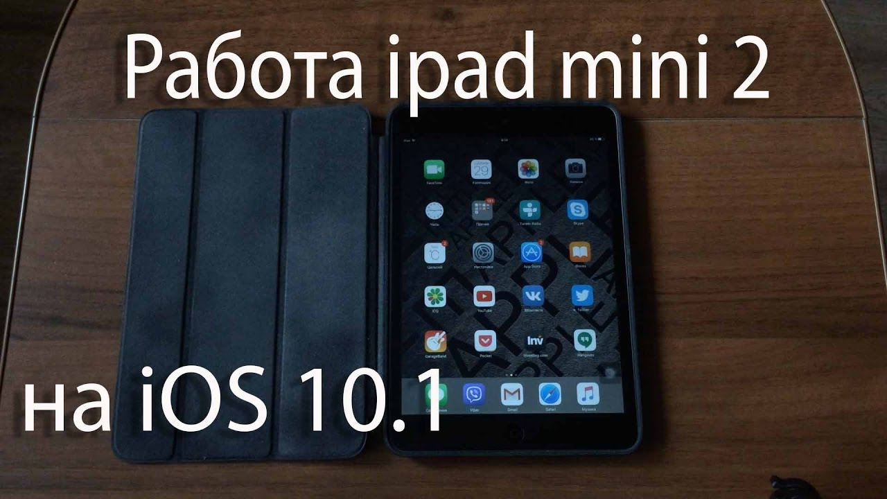 ios 10 ipad download
