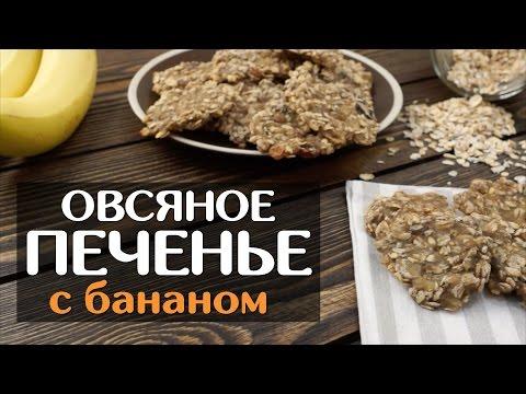 Овсяное печенье - рецепты с фото на  (109 рецептов