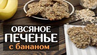 Овсяное печенье с бананом — быстрый диетический рецепт