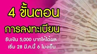 4 ขั้นตอนการลงทะเบียน รับเงิน 5,000 บาทให้ได้ผล เริ่ม 28 มี.ค.63 นี้ 6 โมงเย็น