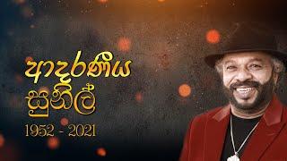 රටම නැලවූ ආදරණීය සුනිල් පෙරේා නම් ඔහු...   Tribute to Sunil Perera  06/09/2021 Thumbnail
