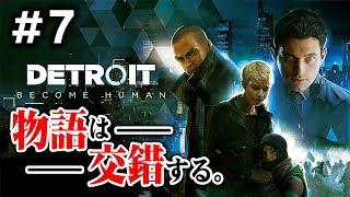 #7【デトロイト ビカム ヒューマン】コナーの成長を見届けたい委員会『Detroit: Become Human 』【PS4最新作実況プレイ】