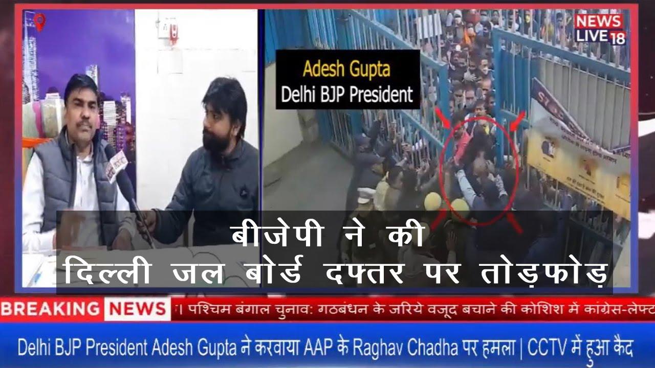 Download AAP का कहना Delhi BJP President Adesh Gupta ने करवाया Raghav Chadha पर हमला | CCTV में हुआ कैद