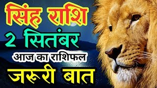 Singh Rashi 2 September rashifal   Singh Rashi   Leo horoscope