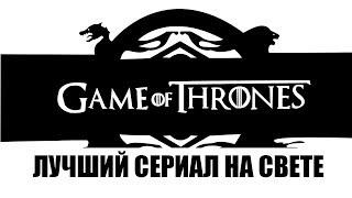 Игра престолов лучший сериал/Стоит ли смотреть Игру престолов