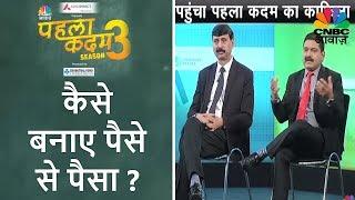 कमाई के मंत्र | कैसे बनाए पैसे से पैसा? | Pehla Kadam | CNBC Awaaz