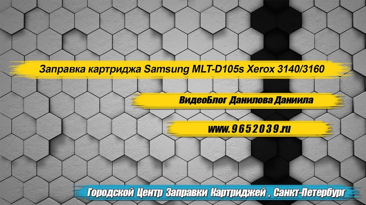 xerox 3140 инструкция по прошивке