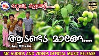 ഒറ്റല് കുത്തി കുളം കലക്കി പെണ്ണ്   Adandada Mange   Nadan Pattu mMalayalam   Latest Folk Song