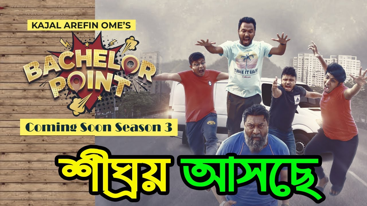 Bachelor Point Season 3 | Coming Soon | Bangla Natok Promo | Kajal Arefin Ome | kabila | Gossip News