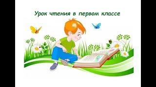Уроки чтения в 1 классе