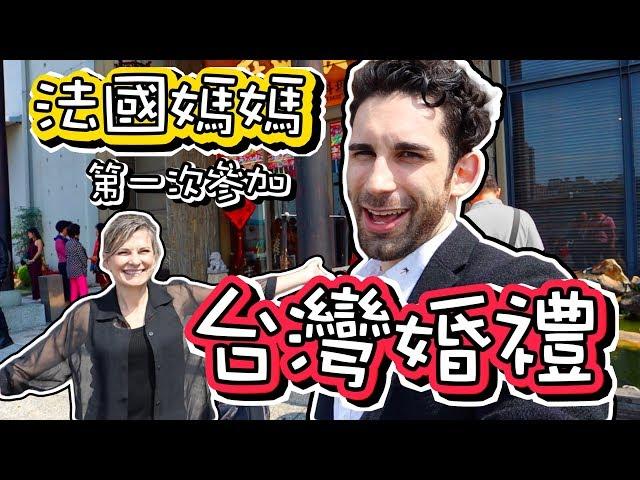 法國媽媽體驗台灣婚禮的心得??😲🤔「VLOG」 MOM GO TO A TAIWANESE WEDDING