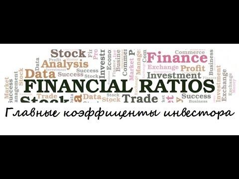 Главные коэффициенты инвестора P/E, P/B, Debt/Ebitda, ROE