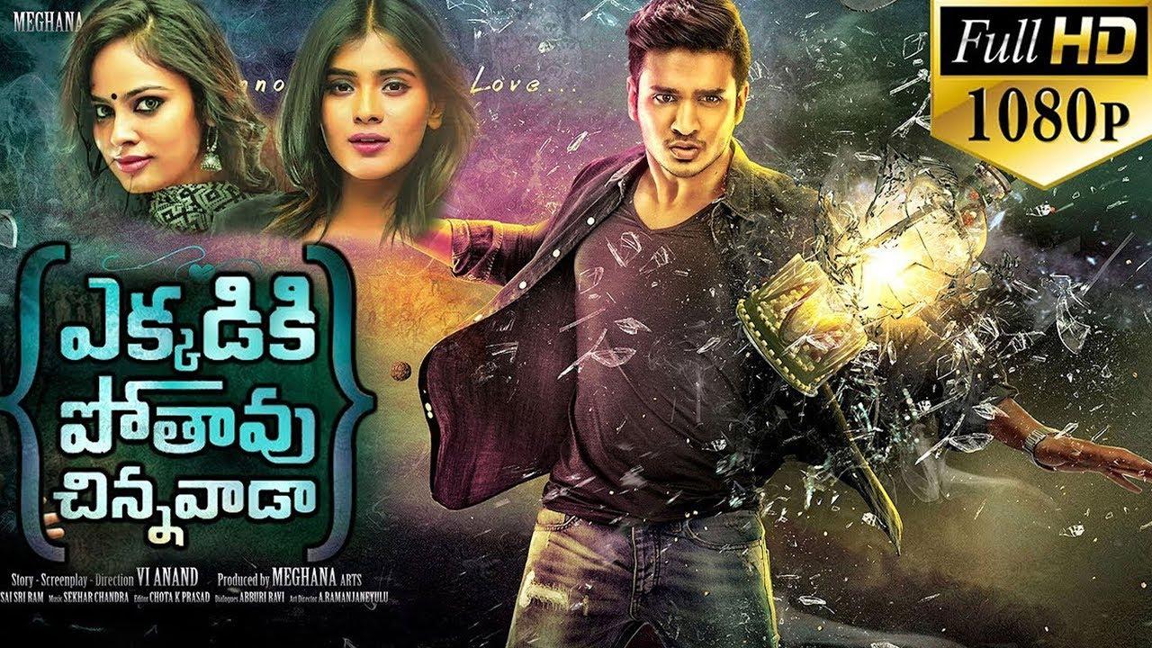 Download Ekkadiki Pothavu Chinnavada Latest Telugu Full Movie || Nikhil ,Hebah Patel, Avika Gor || - 2018