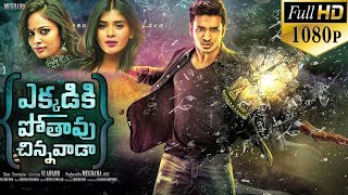 Ekkadiki Pothavu Chinnavada Latest Telugu Full Movie || Nikhil ,Hebah Patel, Avika Gor || - 2018