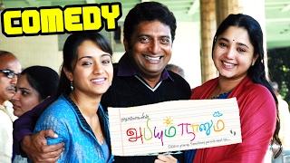 Abhiyum Naanum Full Movie | Abhiyum Naanum Movie Scenes | Best Of Prakash Raj | Prakash Raj Comedy