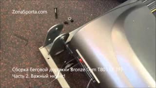 видео Беговая дорожка BRONZE GYM T801 LC TFT