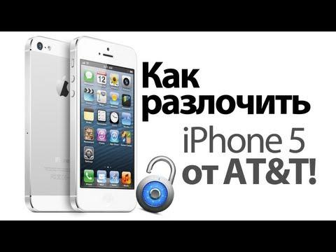 Как бесплатно разлочить iPhone 5 от AT&T (без контракта)
