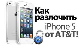 видео Что делать с Iphone 5/5c/5s если он залочен под оператора