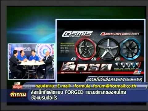 โลกรถยนต์ onair 21-06-57