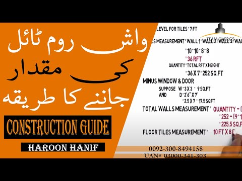 Construction guide Calculating quantity for washroom tiles - YouTube