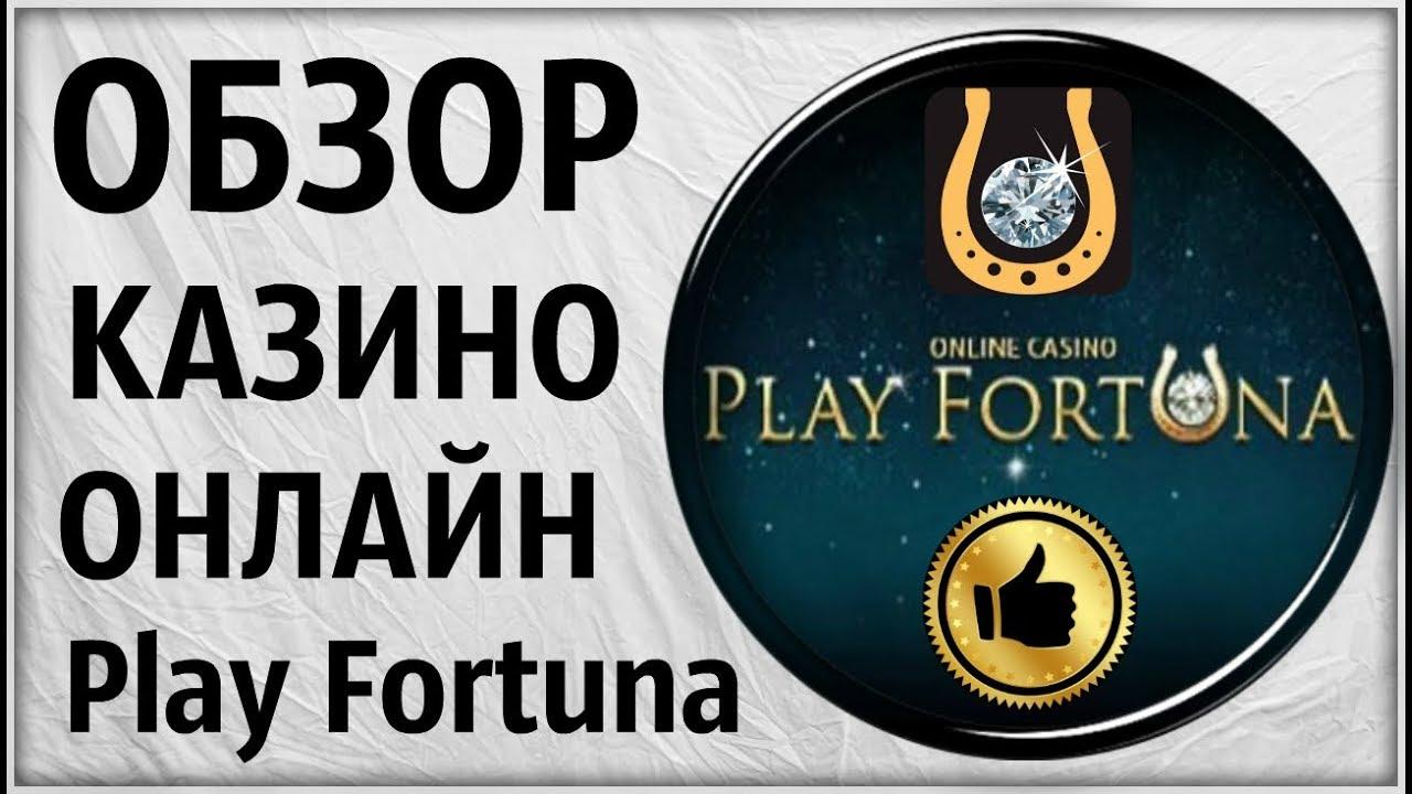 Игровые Слоты Вулкан Обзор | Обзор Онлайн Казино Play Fortuna (Плей Фортуна)