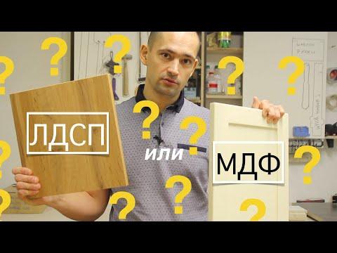 ЛДСП или МДФ? Что выбрать при при изготовлении мебели?