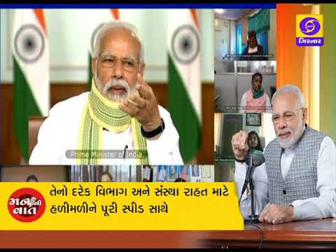 Gujarati Version of Hon'ble PM Modi's Mann ki Baat | 26-04-2020