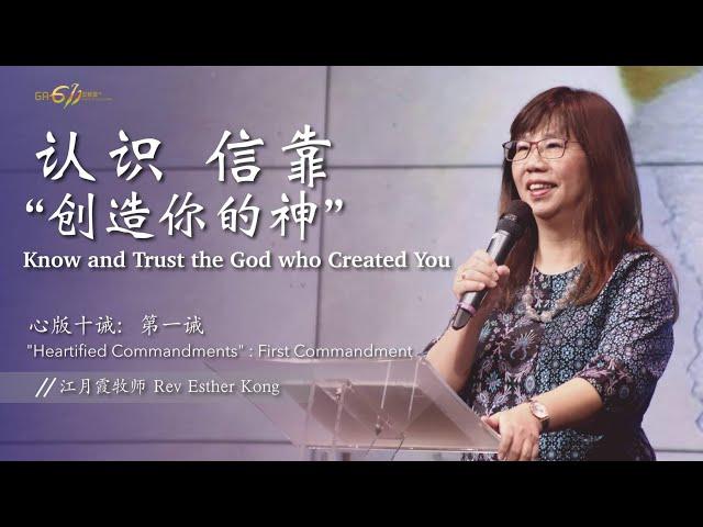 """主日崇拜 心版十诫:第一戒 认识信靠""""创造你的神"""" Know and Trust the God who Created You 江月霞牧师 Rev Esther Kong 20210509"""
