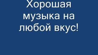 Музыка на звонок группа вконтакте http://vkontakte.ru/club27257322.wmv