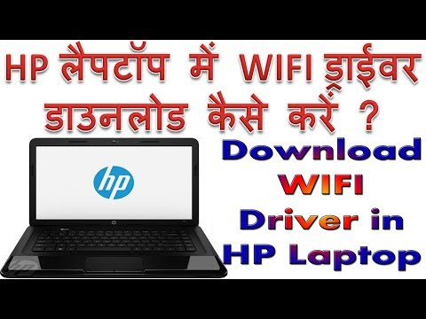 How to download wifi driver on hp laptop in Hindi | Hp