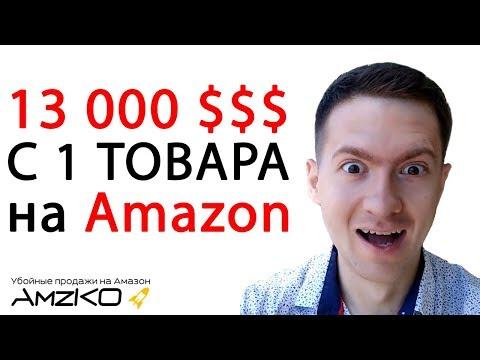 Бизнес на Амазон | Как начать продавать на Амазон