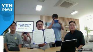 양궁협회, 서울 해바라기센터와 '스포츠 인권·성…