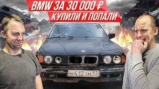 Что будет если купить самый дешевый БМВ в России? 35 лет без ремонта - жизнь с BMW Е32 #ДорогоБогато
