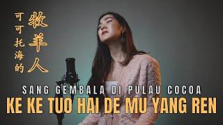Ke Ke Tuo Hai De Mu Yang Ren《可可托海的牧羊人》Lirik & Terjemahan 【Lagu Mandarin】Desy Huang 黄家美