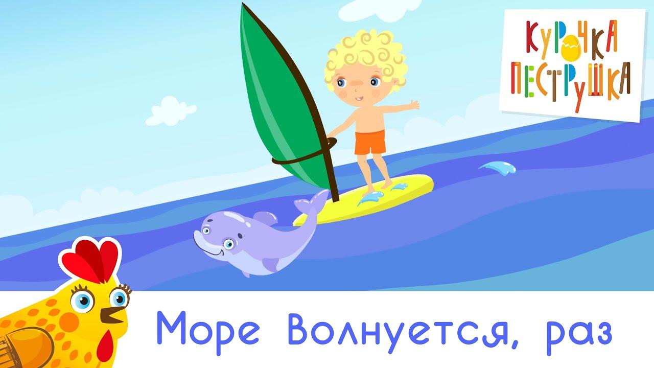 Море волнуется, раз - КУРОЧКА-ПЕСТРУШКА развивающая ...