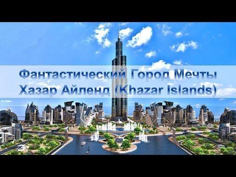 Фантастический Город Мечты Хазар Айленд (Khazar Islands)