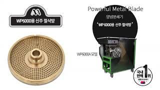 사료분쇄기 원뿔산업 정품 믹서몰 사료가는기계 wp600…