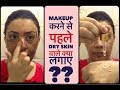 Tips For Dry Skin Before Makeup |What Apply First Before Makeup