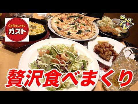 【ファミレス】ガストで色々食べまくりしてきた!