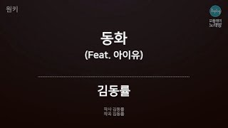 [모플레이] 김동률 - 동화 (Feat. 아이유)