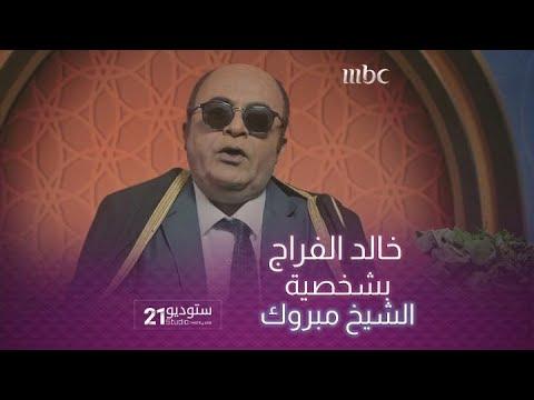 #خالد_الفراج بالبشت والنظارات يوصل لشخصية الشيخ #مبروك_عطية