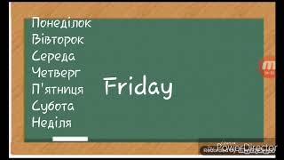 Онлайн школа |Курс англійської мови |2 Урок |Дні тижнів|.