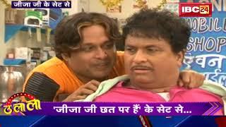 Jijaji Chhat Per Hai (Serial): नई परेशानी पर फंस गए Murari ji | Ulala