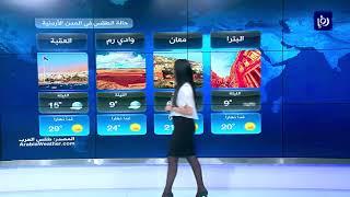 النشرة الجوية الأردنية من رؤيا 22-4-2018